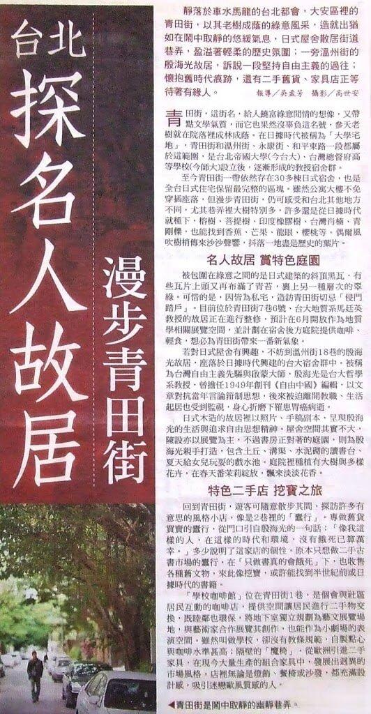 《蘋果日報》漫步青田街,探名人故居@2011.5.24