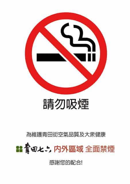 青田七六-禁煙
