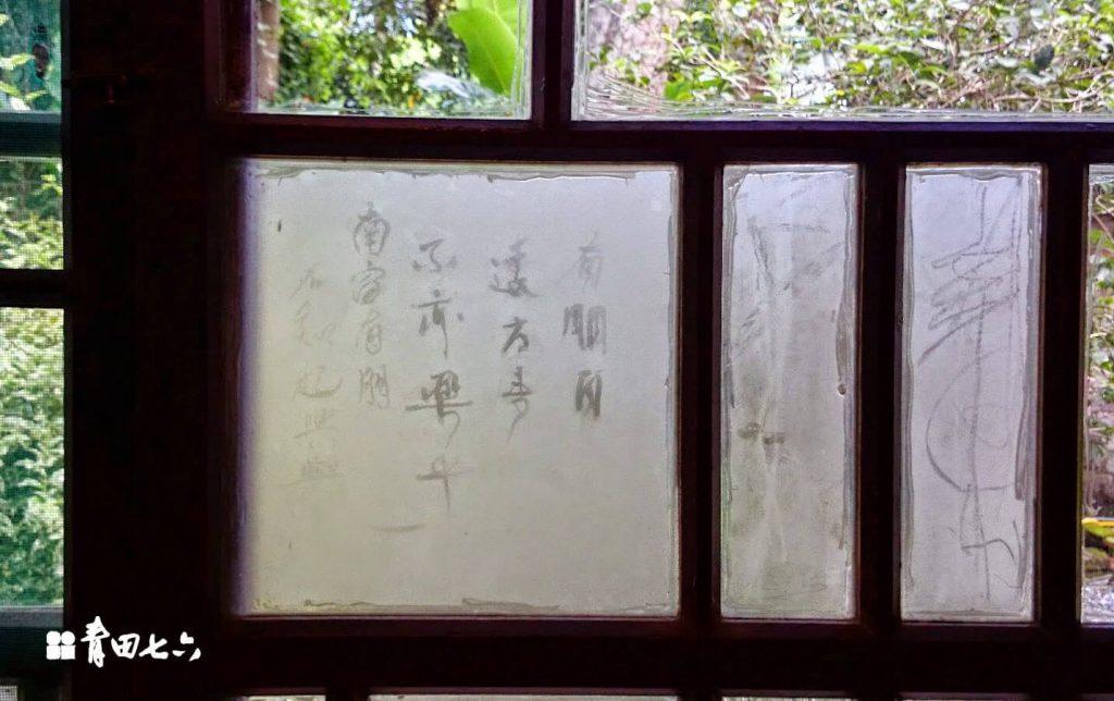 56 青田七六-座敷窗-有朋自遠方來