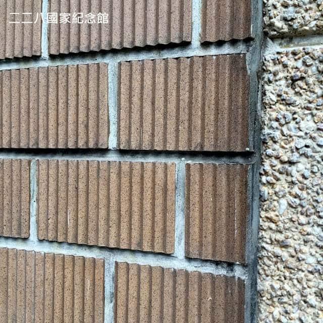 十三溝面磚-二二八國家紀念館