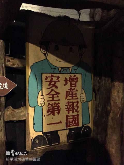 青田七六+新平溪煤礦博物園區2