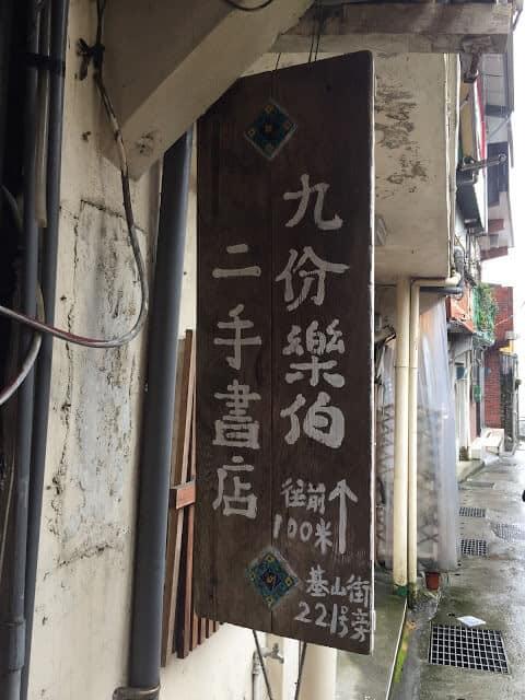 青田七六-九份樂伯二手書店-1
