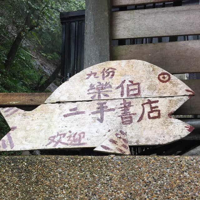 青田七六-九份樂伯二手書店-2