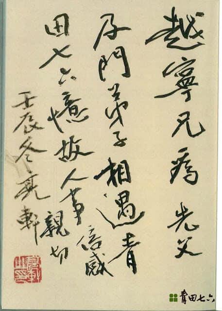 青田七六-亮軒老師贈謝越寧教授書-題字