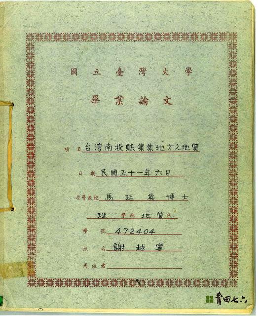 青田七六-馬廷英教授指導謝越寧教授論文