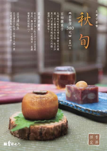 青田七六下午茶-2015秋旬