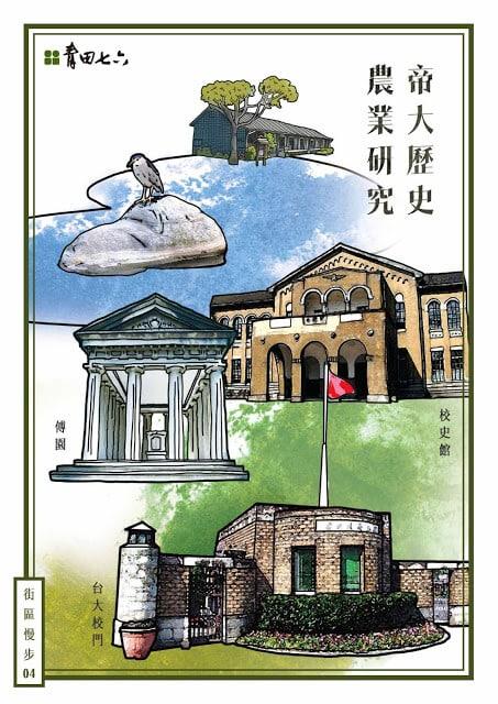 青田七六-街區慢步-帝大歷史農業研究_封面