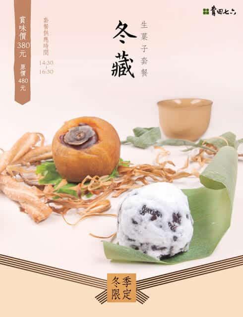 青田七六下午茶-2016冬藏