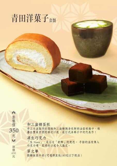 青田七六-和三盆糖蛋糕