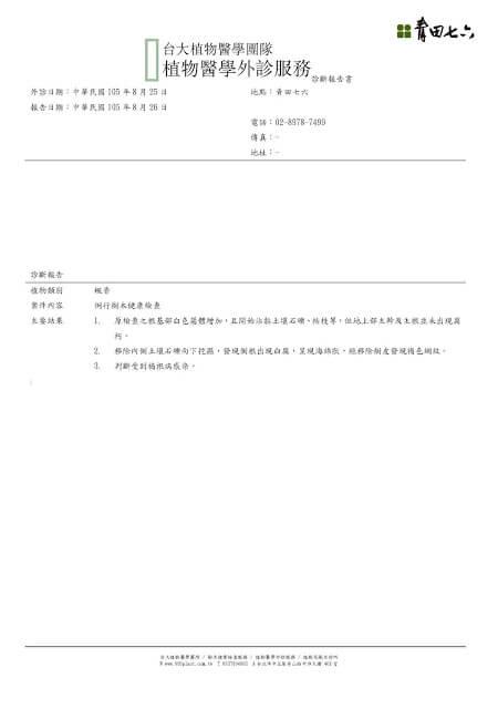 植物醫學外診服務_結果報告書_青田七六0825_頁面_1-blog