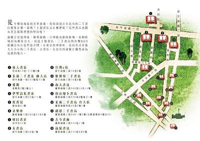 青田七六-街區慢步-溫羅汀的書店台北的神保町_地圖
