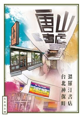 青田七六-街區慢步-溫羅汀的書店台北的神保町_封面