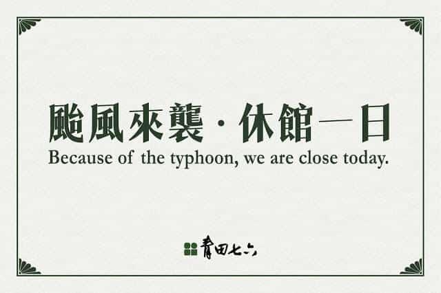 青田颱風公告