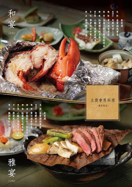 青田七六-全新上市—主廚會席料理-預約限定