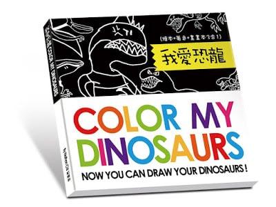 我愛恐龍繪本-封面模擬圖s