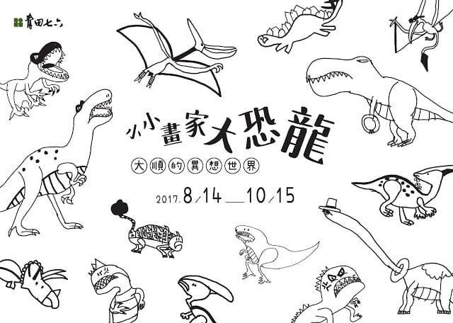 青田七六-小小畫家大恐龍