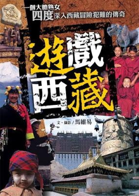 馬維易-遊戲西藏