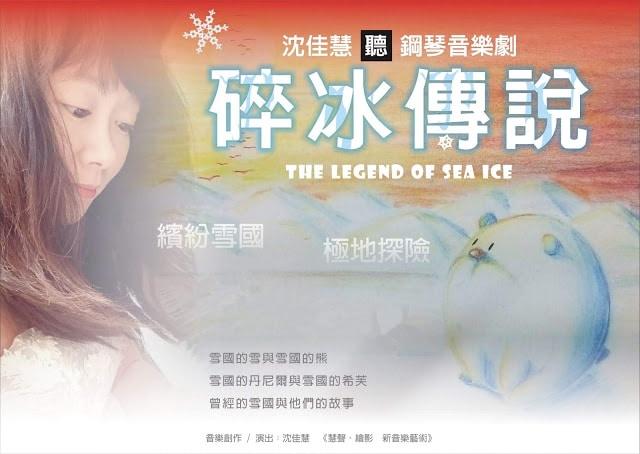 青田七六-【老屋X老鋼琴】鋼琴音樂劇:碎冰傳說-主視覺