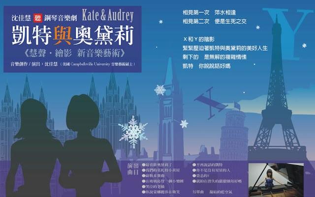 青田七六-【老屋X老鋼琴】鋼琴音樂劇:碎冰傳說-凱特與奧黛莉