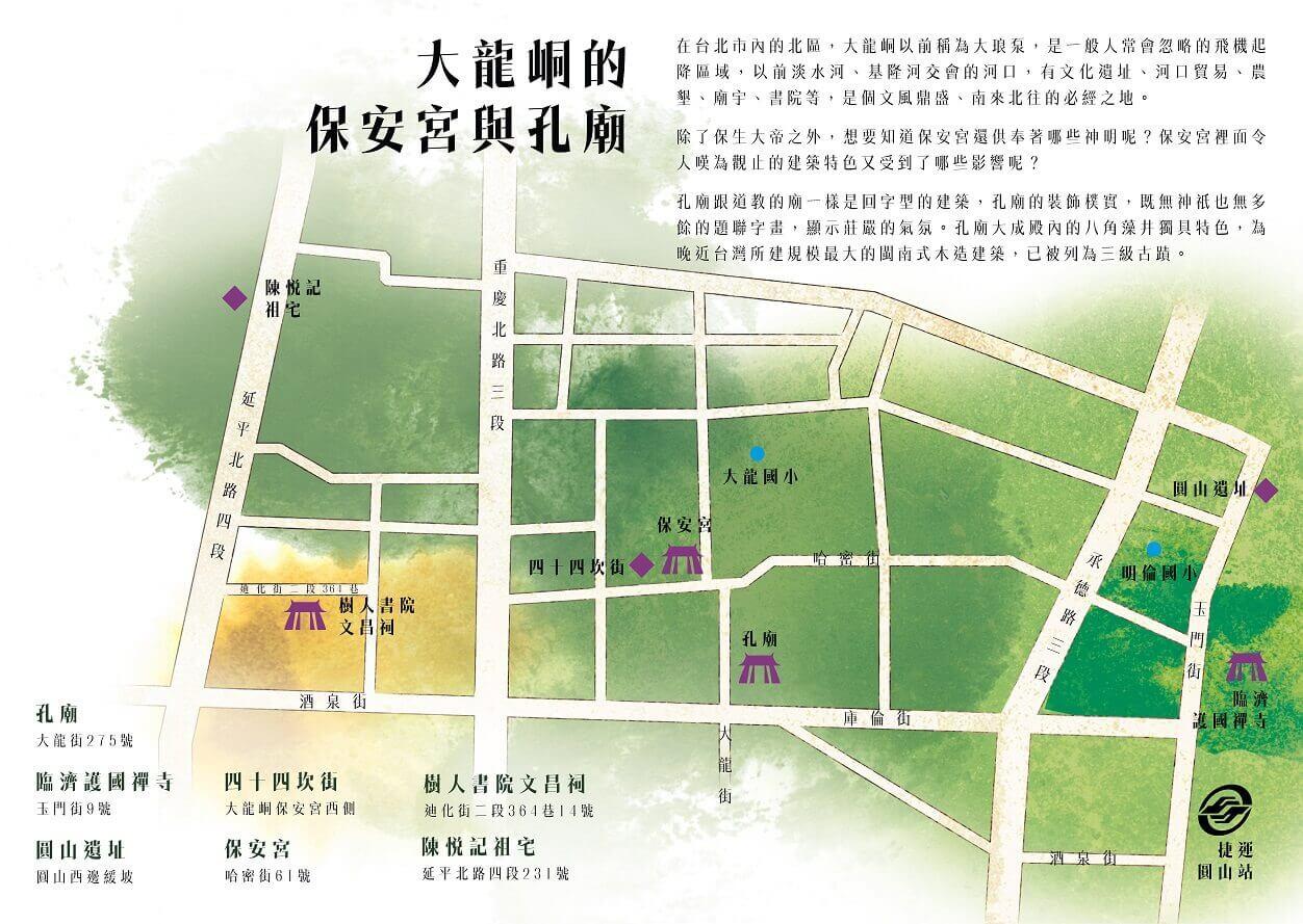 街區慢步_大龍峒的保安宮與孔廟-09