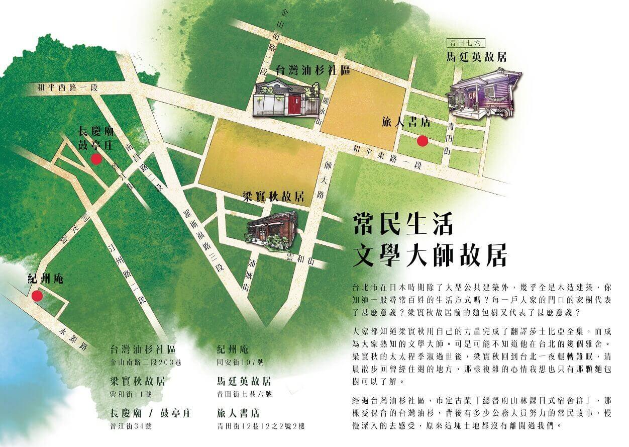 街區慢步_常民生活x文學大師故居-02
