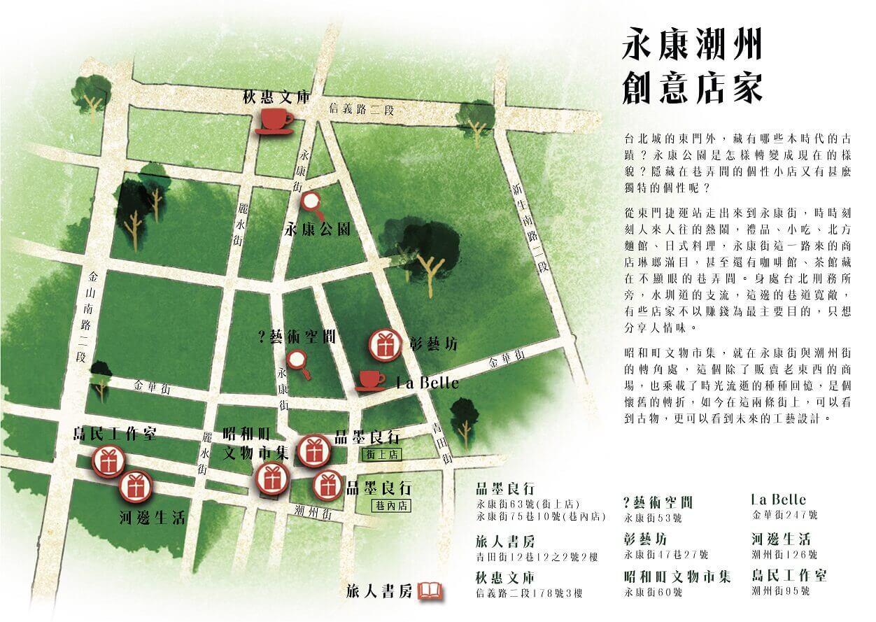 街區慢步_永康x潮州創意店家-05