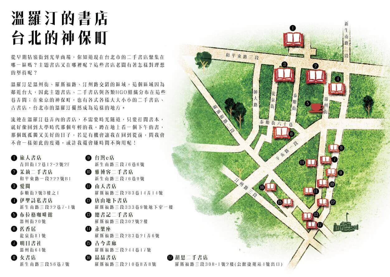 街區慢步_溫羅汀的書店x台北的神保町-06