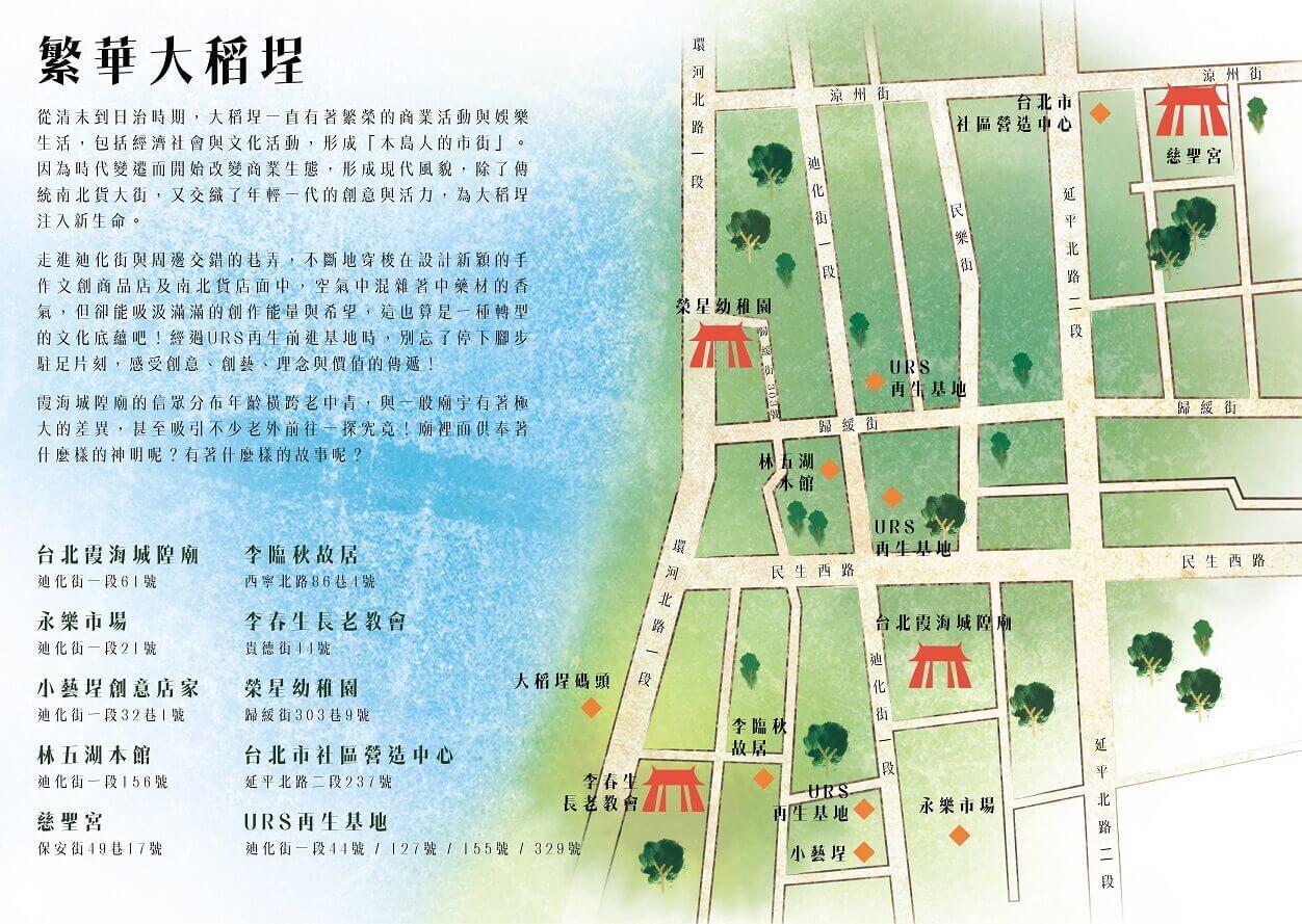 街區慢步_繁華大稻埕-07