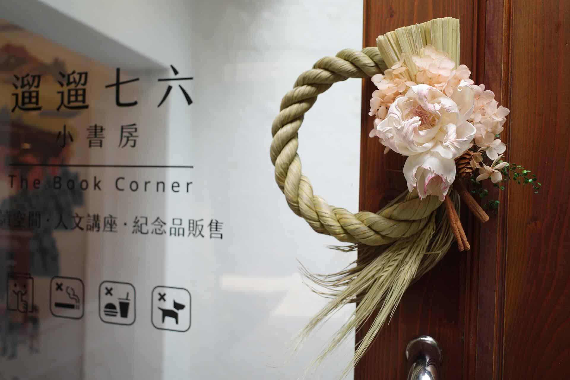 青田七六-七六聚樂部-索拉花-豐年牡丹注連繩手作 (4)