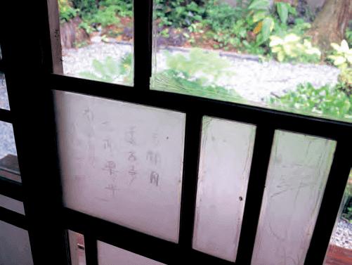 青田七六-座敷外的玻璃还留有马廷英教授儿子的涂鸦