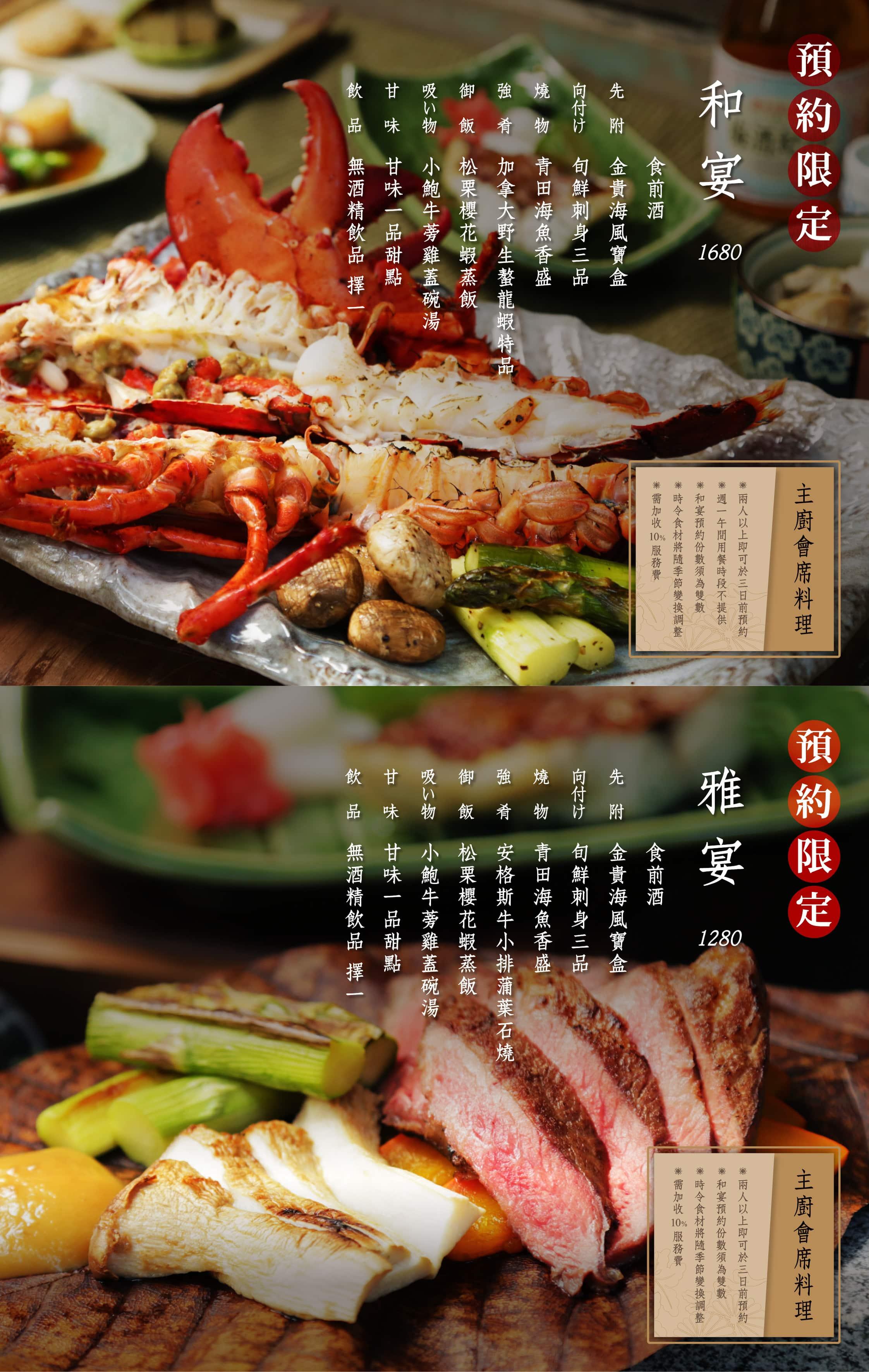 青田七六-菜單-預約會席料理-202101
