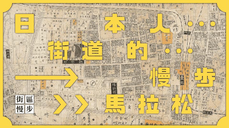 青田七六街區慢步_日本人街道的慢步馬拉松