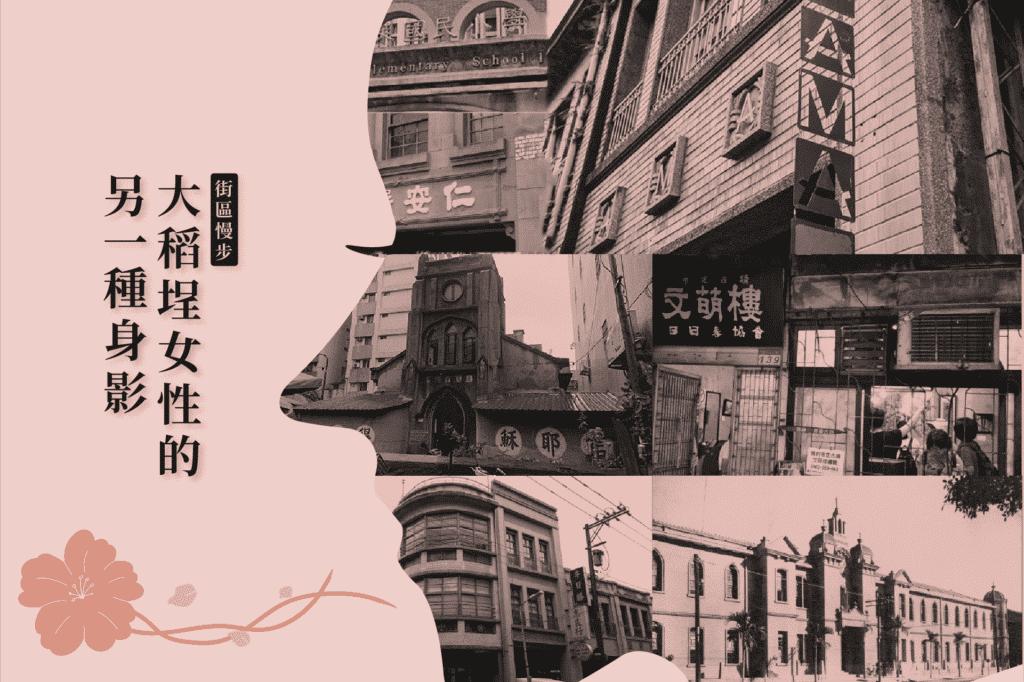 青田七六-街區慢步-大稻埕女性的另一種身影