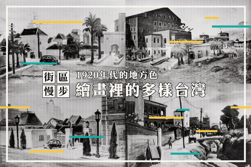 青田七六-街區慢步-1920年代的地方色-繪畫裡的多樣台灣