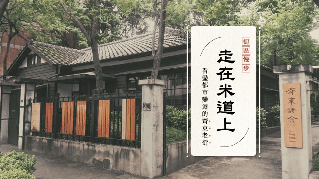 青田七六-街區慢步-202011-走在米道上