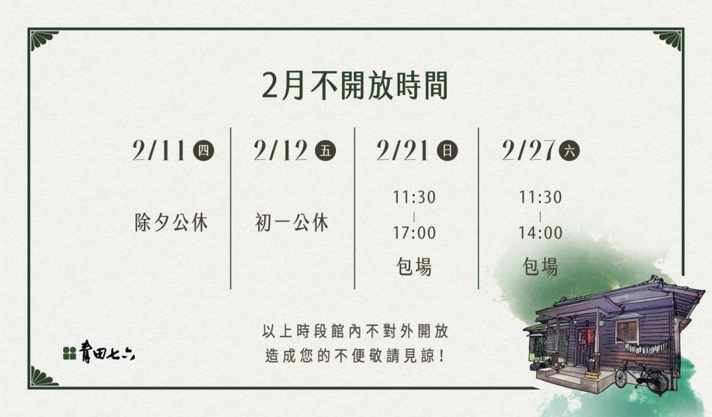 青田七六-2月包場公告FB