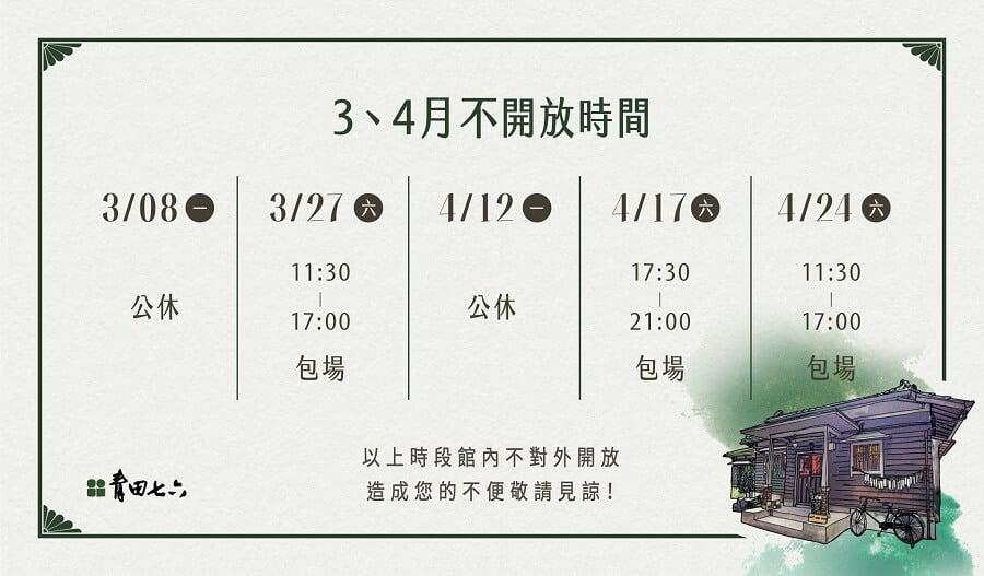 青田3.4月包場公告FB