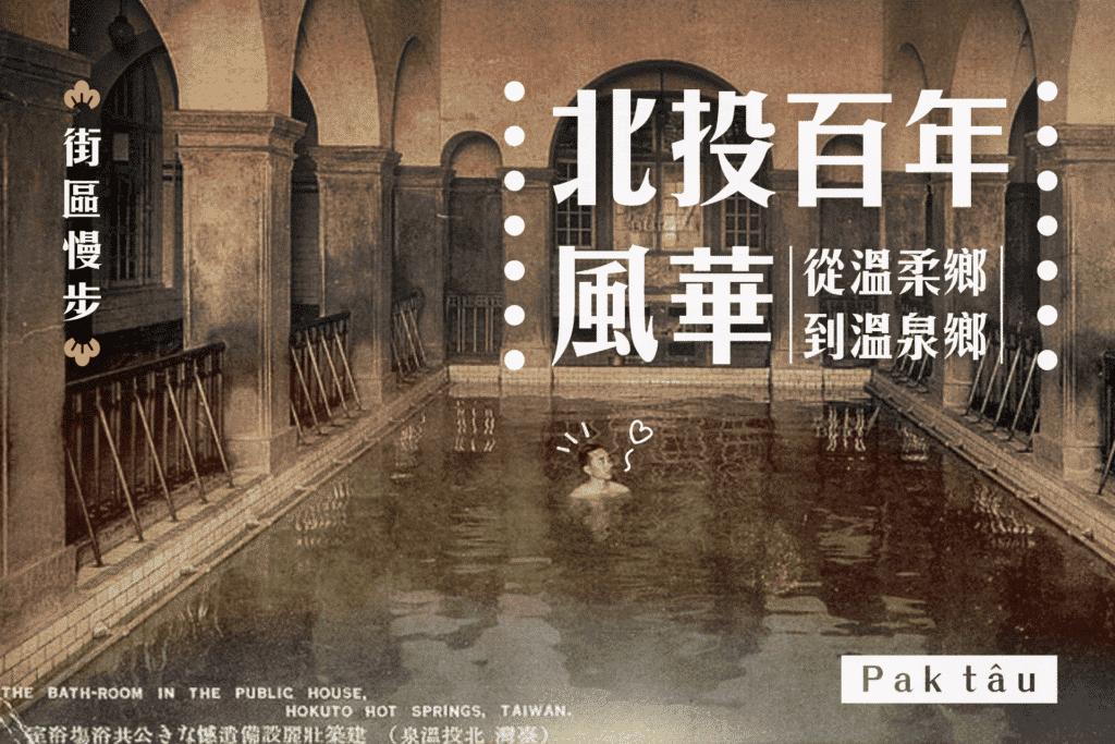 街區慢步 北投百年風華- 從溫柔鄉到溫泉鄉