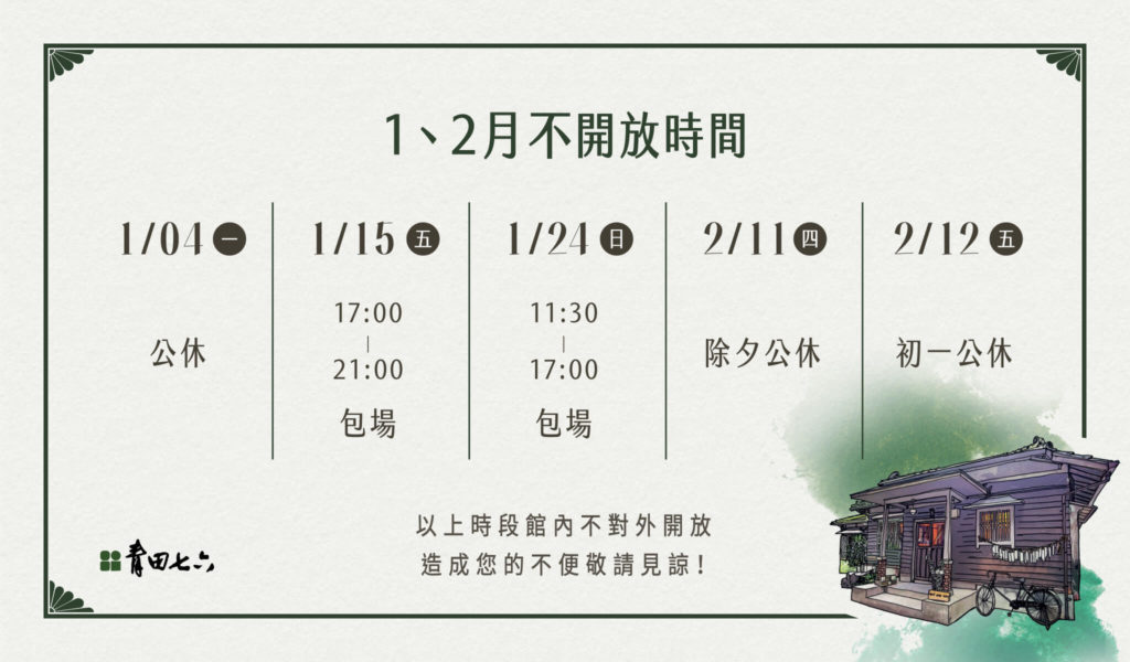 青田1.2月包場公告FB