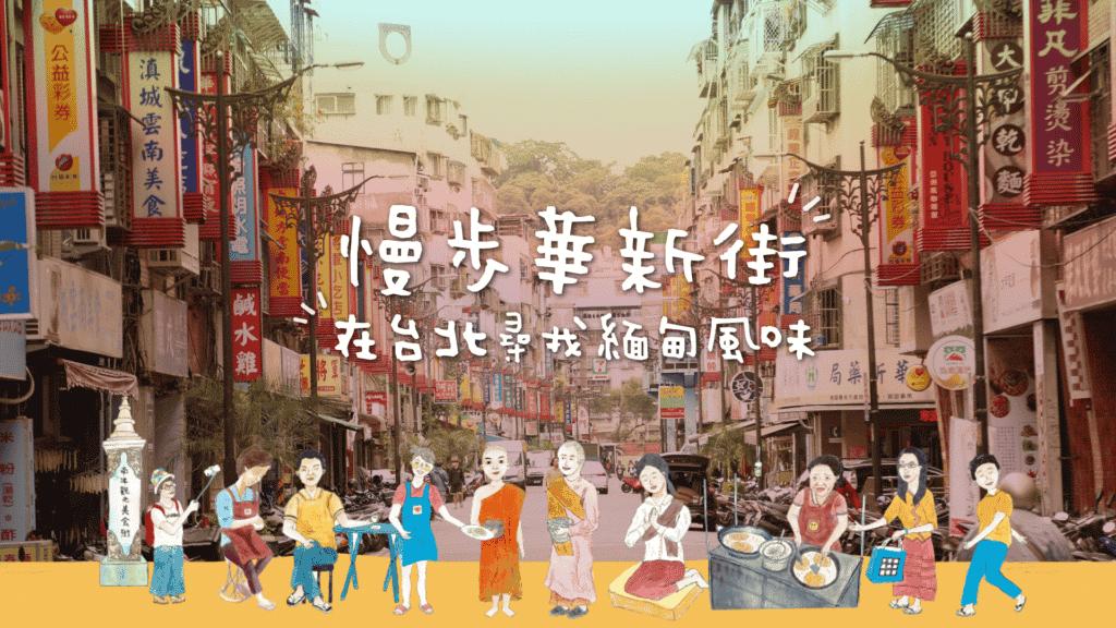 街區慢步-慢步華新街-在台北找尋緬甸風味