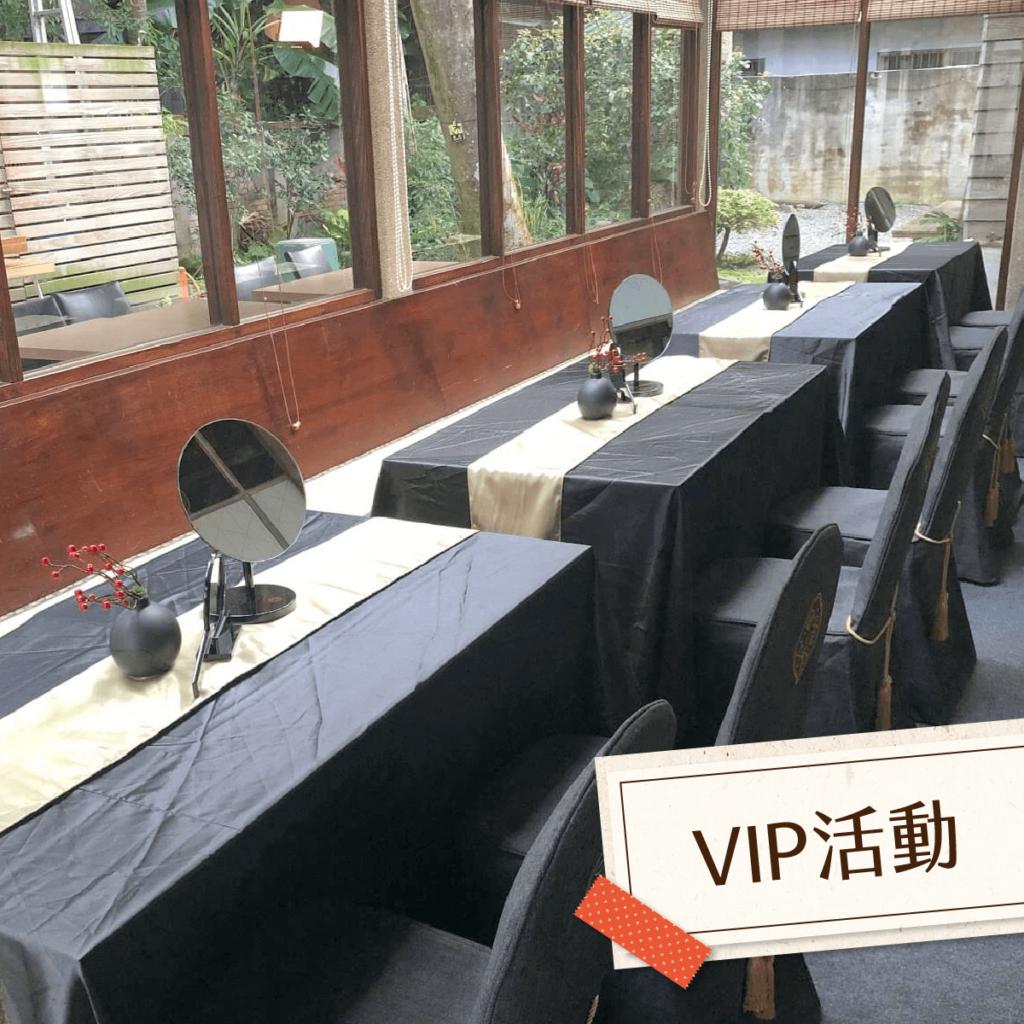 商務空間-VIP活動