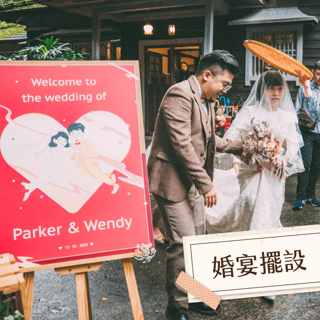 婚宴空間-婚宴擺設