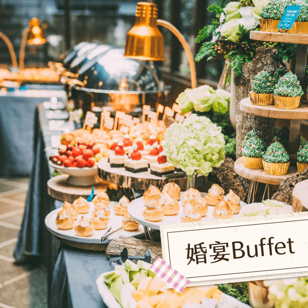 婚宴空間-婚宴Buffet